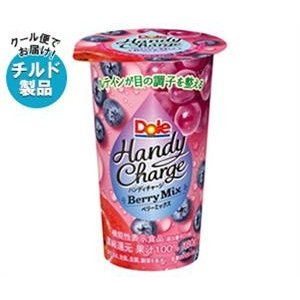 【送料無料】【2ケースセット】【チルド(冷蔵)商品】雪印メグミルク Dole(ドール) Handy Charge Berry Mix【機能性表示食品】 180g×12本入×(2ケース)|nozomi-market