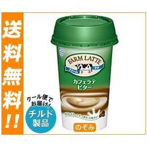 【送料無料】【2ケースセット】【チルド(冷蔵)商品】雪印メグミルク FARM LATTE カフェラテ ビター 200g×12本入×(2ケース)|nozomi-market