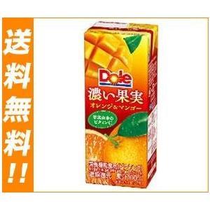 【送料無料】 Dole(ドール) 濃い果実 オレンジ&マンゴ...