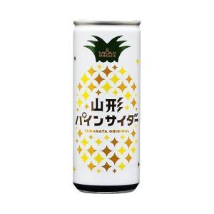 送料無料 山形食品 山形パインサイダー 250ml缶×30本入|nozomi-market