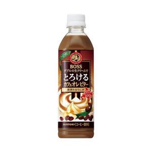 【送料無料】【2ケースセット】サントリー BOSS(ボス) とろけるカフェオレ ビター 500mlペットボトル×24本入×(2ケース)|nozomi-market