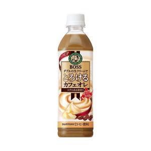 【送料無料】【2ケースセット】サントリー BOSS(ボス) とろけるカフェオレ 500mlペットボトル×24本入×(2ケース)|nozomi-market