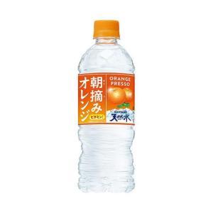 【送料無料】サントリー 朝摘みオレンジ&南アルプスの天然水 540mlペットボトル×24本入
