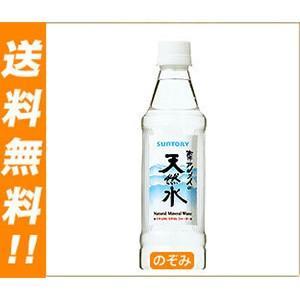 【送料無料】【2ケースセット】サントリー 【業務用専用】 南アルプスの天然水 350mlペットボトル×24本入×(2ケース)|nozomi-market