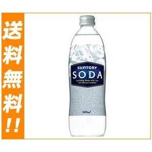 送料無料 【2ケースセット】サントリー ソーダ 500ml瓶×20本入×(2ケース)|nozomi-market