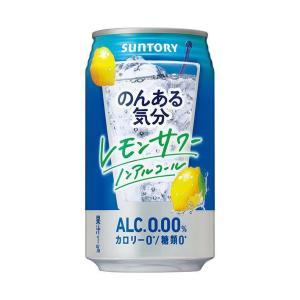 【送料無料】【2ケースセット】サントリー のんある気分 地中海レモン 350ml缶×24本入×(2ケース)|nozomi-market