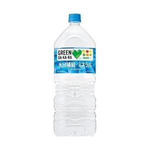 【送料無料】【2ケースセット】サントリー GREEN DAKARA(グリーン ダカラ) 2Lペットボトル×6本入×(2ケース)|nozomi-market
