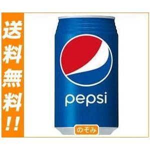 送料無料 サントリー ペプシコーラ 350ml缶×24本入|nozomi-market