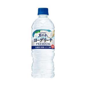 【送料無料】【2ケースセット】サントリー ヨーグリーナ&サントリー天然水 540mlペットボトル×24本入×(2ケース) nozomi-market