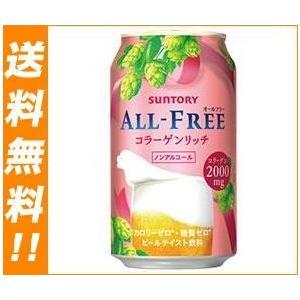 【送料無料】【2ケースセット】サントリー ALL FREE(オールフリー) コラーゲンリッチ 350ml缶×24本入×(2ケース)|nozomi-market