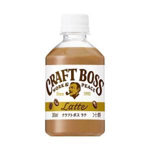 【送料無料】【2ケースセット】サントリー クラフト ボス ラテ 280mlペットボトル×24本入×(2ケース)|nozomi-market