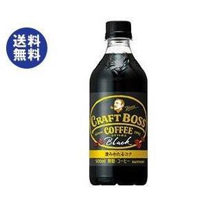 【送料無料】【2ケースセット】サントリー クラフトボス ブラック【自動販売機用】 500mlペットボトル×24本入×(2ケース)|nozomi-market