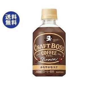 【送料無料】サントリー クラフト ボス ブラウン 280mlペットボトル×24本入|nozomi-market