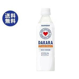 送料無料 サントリー ライフパートナー DAKARA(ダカラ)フレッシュスタート【手売り用】 500mlペットボトル×24本入|nozomi-market