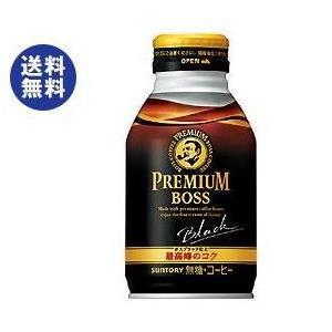 【送料無料】【2ケースセット】サントリー プレミアムボス ブラック【手売り用】 285gボトル缶×24本入×(2ケース)|nozomi-market