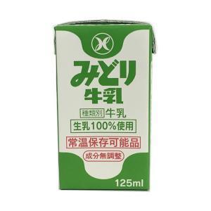 送料無料 九州乳業 みどり牛乳 125ml紙パック×36本入|nozomi-market
