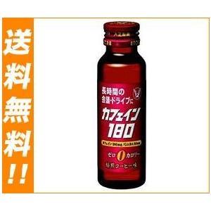 【送料無料】大正製薬 カフェイン180 カロリーゼロ 50ml瓶×60本入|nozomi-market