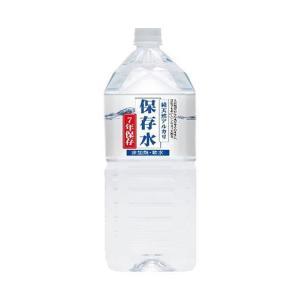 【送料無料】【2ケースセット】ケイ・エフ・ジー 純天然アルカリ保存水 7年保存 2Lペットボトル×6本入×(2ケース)|nozomi-market