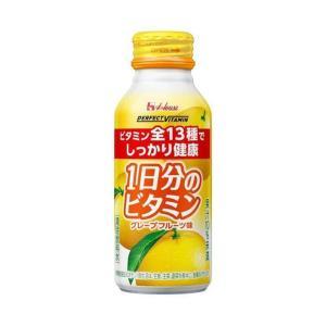 【送料無料】ハウスウェルネス PERFECT VITAMIN(パーフェクトビタミン)1日分のビタミン グレープフルーツ味 190gボトル缶×30本入|nozomi-market