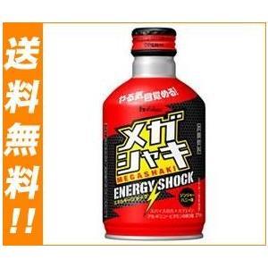 【送料無料】ハウスウェルネス メガシャキ ENERGY SHOCK(エネルギーショック) 275mlボトル缶×24本入