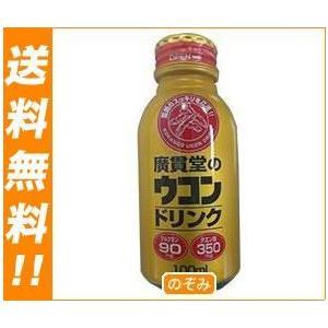 【送料無料】日本薬剤 廣貫堂のウコンドリンク 100mlボトル缶×30(6×5)本入|nozomi-market