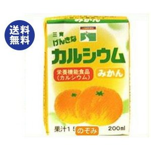 送料無料 三育フーズ げんきなカルシウム みかん 200ml紙パック×24本入|nozomi-market