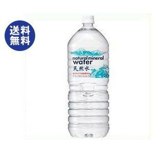 【送料無料】【2ケースセット】UCC 天然水 北アルプス安曇...