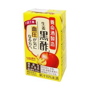 送料無料 養命酒 生姜黒酢【機能性表示食品】 125ml紙パック×18本入|nozomi-market