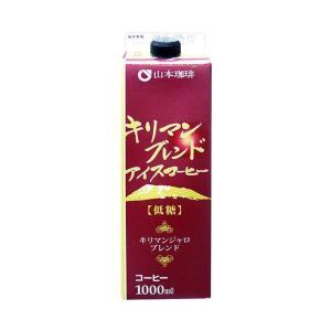 【送料無料】山本珈琲 キリマンブレンドアイスコーヒー 低糖 1000ml紙パック×6本入|nozomi-market