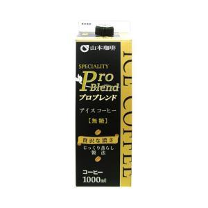 【送料無料】山本珈琲 プロブレンドアイスコーヒー 無糖 1000ml紙パック×6本入|nozomi-market
