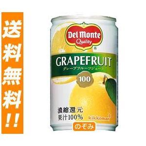 【送料無料】【2ケースセット】デルモンテ グレープフルーツジュース 160g缶×30本入×(2ケース) nozomi-market