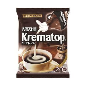 送料無料 ネスレ日本 ネスレ クレマトップ ポーション 20p×20袋入 nozomi-market