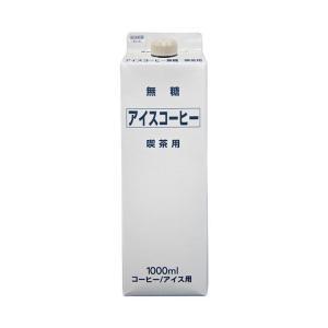 【送料無料】ティーランド アイスコーヒー無糖 1000ml紙パック×12本入|nozomi-market