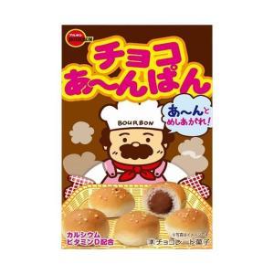 【送料無料】ブルボン チョコあ〜んぱん 44g×10個入 nozomi-market