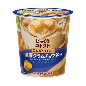 【送料無料】ポッカサッポロ じっくりコトコトこんがりパン クリーミークラムチャウダー カップ入り 27.2g×6個入 nozomi-market