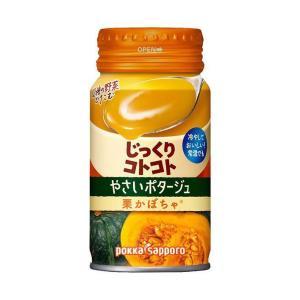 送料無料 ポッカサッポロ じっくりコトコト 冷製栗かぼちゃのポタージュ 170gリシール缶×30本入|nozomi-market