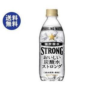 【送料無料】ポッカサッポロ おいしい炭酸水 ストロング 500mlペットボトル×24本入|nozomi-market