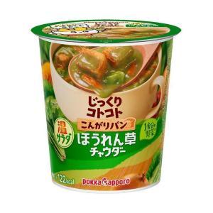 【送料無料】ポッカサッポロ じっくりコトコトこんがりパン 1食分の野菜 ほうれん草チャウダー カップ入り 33g×6個入 nozomi-market