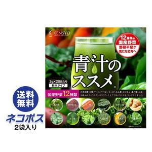 【全国送料無料】【ネコポス】健翔 12種類の国産野菜 青汁のススメ (3g×20包)×2袋入|nozomi-market
