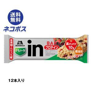 【全国送料無料】【ネコポス】森永製菓 inバー プロテイン グラノーラ 12本入|nozomi-market