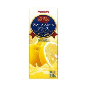 【送料無料】【2ケースセット】ヤクルト グレープフルーツジュース 200ml紙パック×24本入×(2ケース) nozomi-market