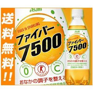 【送料無料・2ケースセット】アサヒ飲料 ファイバー7500【特定保健用食品 特保】 500mlペットボトル×24本入×(2ケース)|nozomi-market