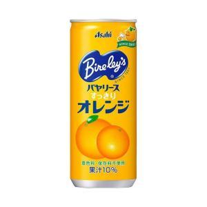 【送料無料】アサヒ飲料 バヤリース すっきりオレンジ 245g缶×30本入|nozomi-market