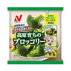 送料無料 【冷凍商品】ニチレイ そのまま使える高原育ちのブロッコリー 250g×12袋入|nozomi-market