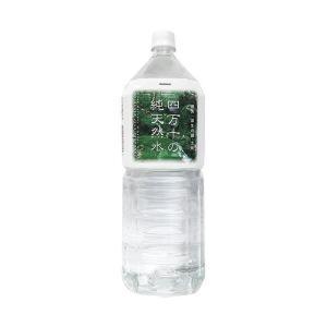 送料無料 【2ケースセット】ウエルネス四万十 四万十の純天然水 2Lペットボトル×6本入×(2ケース) nozomi-market