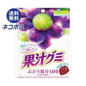 【全国送料無料】【ネコポス】明治 果汁グミ ぶどう 51g×10袋入|nozomi-market