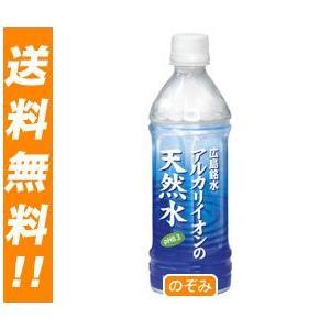 【送料無料】宝積飲料 プリオ アルカリイオンの天然水 500...