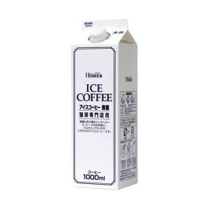 送料無料 ホーマー アイスコーヒー 無糖 1000ml紙パック×12本入