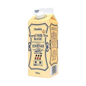 送料無料 ホーマー 紅茶専門店用 ロイヤルミルクティー ベース(無糖) 500ml紙パック×12本入|nozomi-market