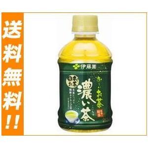 【送料無料】伊藤園 お〜いお茶 濃い茶 280mlペットボトル×24本入